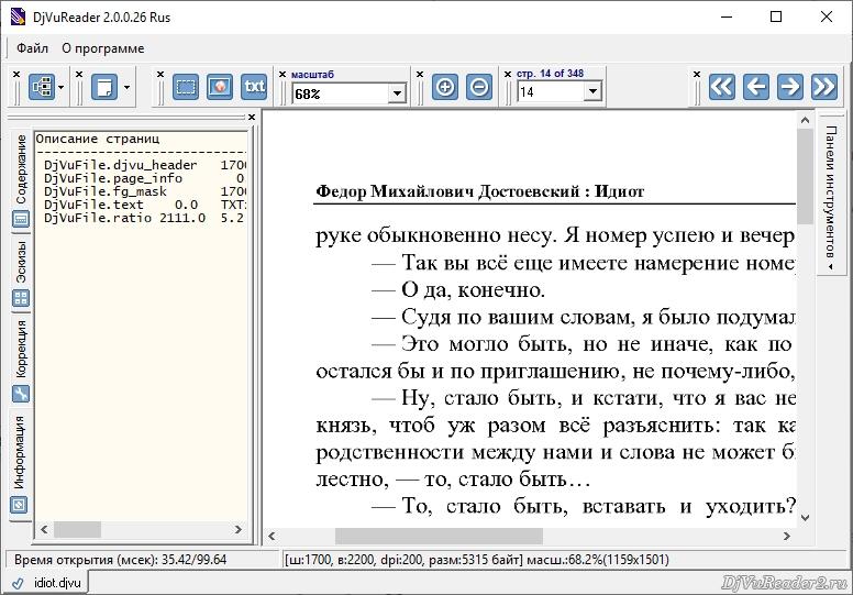 Скачать программы djvu для компьютера программы обрезать видео скачать бесплатно