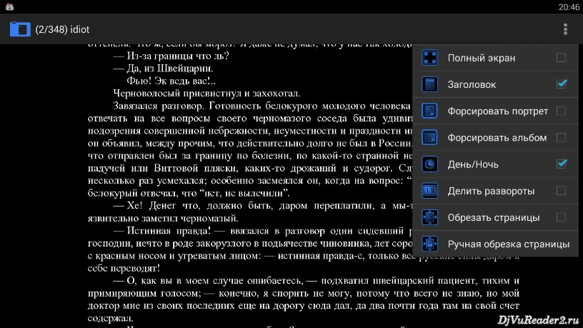 скачать читалку для андроид pdf djvu